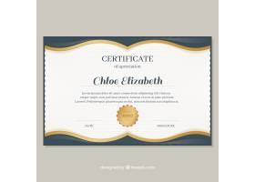 雅致的毕业证书金色的细节_1070436