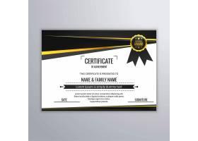 雅致的认可证书_994635