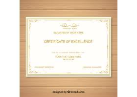雅致金色毕业证书模板_1199999