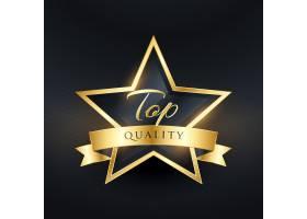 顶级奢侈品标签设计金丝带_1384764