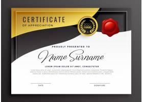 金质鉴赏证书模板_4109815