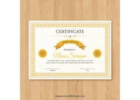 雅致毕业证书模板_2326590