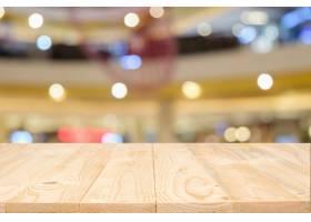 空的木制桌子空间平台和模糊的商场或购物中_1235755