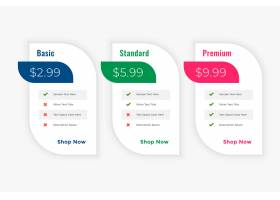 Cleam业务价格表计划网页模板_9406115