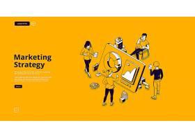 营销策略等距登录页面_12760760