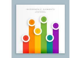 彩色信息图表条形图_880486