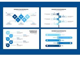 商业计划信息图表设计_9009060