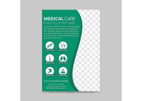 医疗宣传单设计_1201060