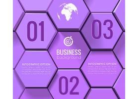 业务几何信息图表采用镶嵌式的3D紫色六边_11140982