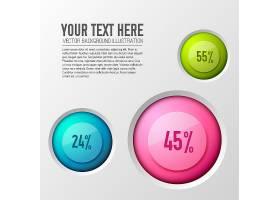 业务概念信息图选项百分比值以彩色圆形_10759803