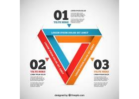 三角形设计中的信息图_773658