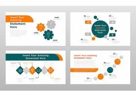 橙绿色圆形彩色业务概念电源点演示页面模板_5608196