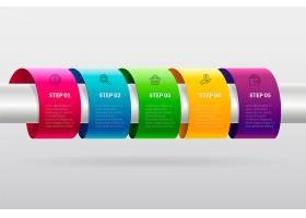 渐变中的彩色时间线信息图_5994948