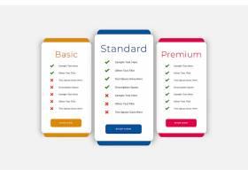 计划和定价表业务web模板_9406116