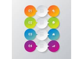 简单时尚的4个信息图模板_12259104