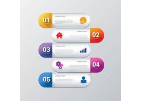 简单时尚的5个信息图模板_12259102