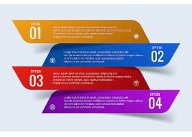 现代商业信息图概念四步横幅设计_6690991