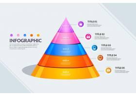 金字塔信息图模板_12979000