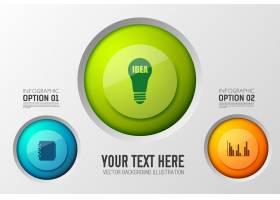 带有彩色圆形按钮和图标的商业信息图表模板_10760157
