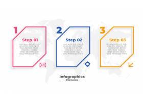 包含三个步骤的业务信息图模板_12438258