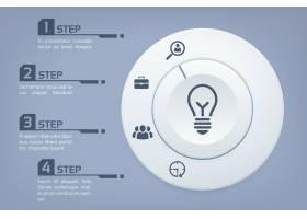 包含四个步骤的业务信息图模板_11229202