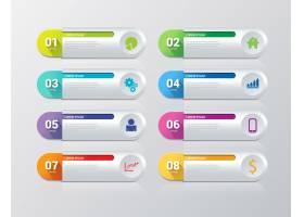 信息图步骤向量模板8个项目_5724261