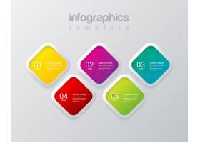 信息图设计矢量模板多色模板信息图背景概念_11467548