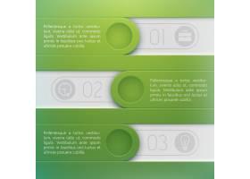 业务信息图设计模板具有用于三个可选步骤_11143421