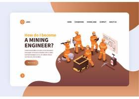 矿井登陆网页设计概念矿工图像统一可点击_6868245