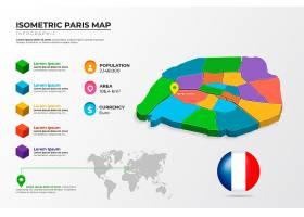 等距巴黎彩色地图信息图_11816670