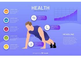 平面设计健康信息图模板_5185745