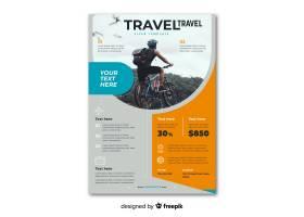 旅游海报模板附图_5485273