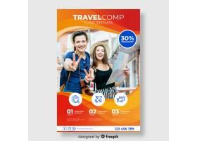 旅游海报模板附图_5616581