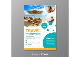旅游海报模板附图_5616603