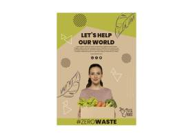 环保垂直海报模板_13109157