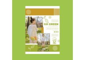 环保海报模板_13107777