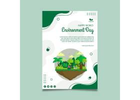 环境日海报模板_9905238