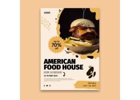 美国食品海报模板_11107445
