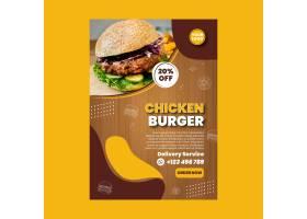 美国食品海报模板_13186617