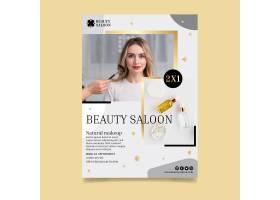 美容院海报模板_12980250