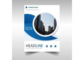 蓝色循环创意商业宣传册设计_1116935