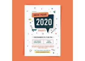 2020年新年晚会海报模板平面设计_607162704