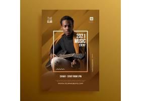 2021年音乐活动海报附图_8845978