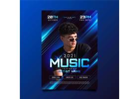 2021年音乐活动海报附图_9147395