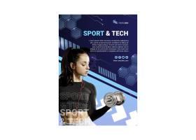 体育科技海报_13108929
