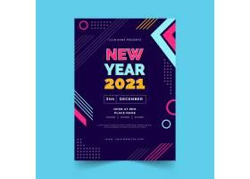 平面设计2021年新年晚会海报模板_11436141