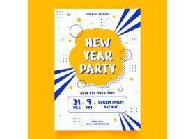 平面设计2021年新年晚会海报模板_11436144