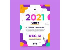平面设计2021年新年晚会海报模板_11464726