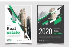 房地产商业海报和公寓_7078261