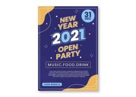 扁平新年2021年晚会传单海报模板_10877657